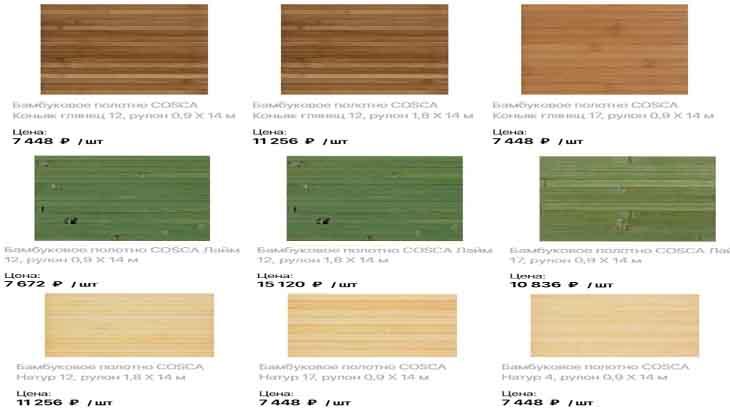 Цены на бамбуковые обои